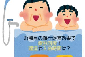 お風呂の血行促進効果