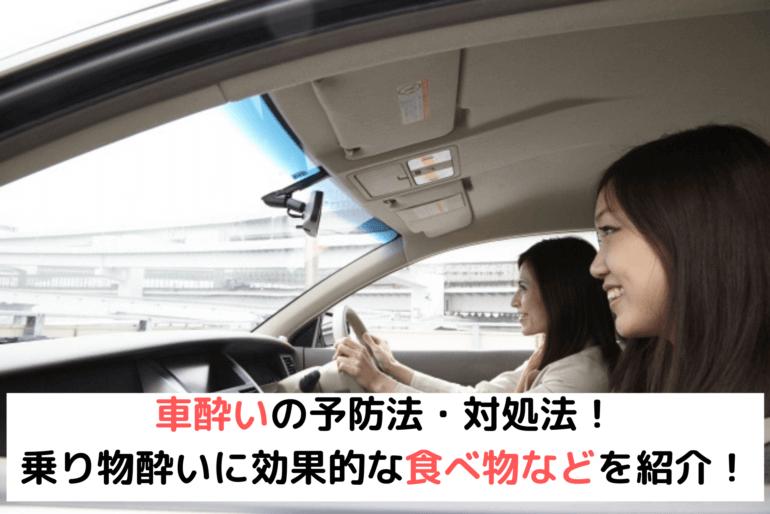 車酔いの予防法・対処法