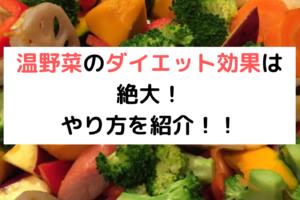 温野菜ダイエット
