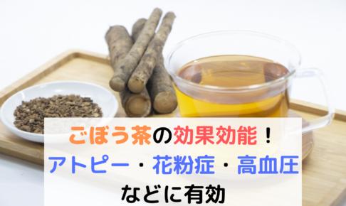 ごぼう茶の効果効能