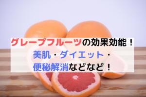 グレープフルーツの効果効能