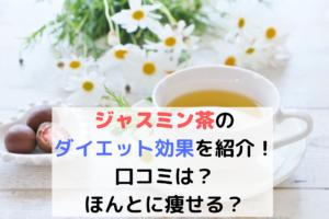 ジャスミン茶のダイエット効果