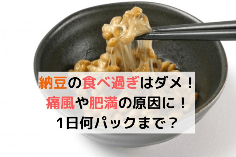 納豆の食べ過ぎ