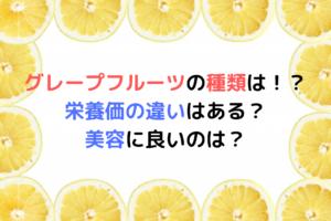 グレープフルーツの種類