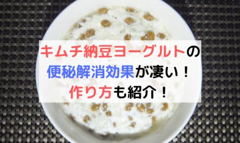 キムチ納豆ヨーグルト