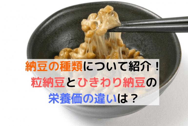 納豆の種類