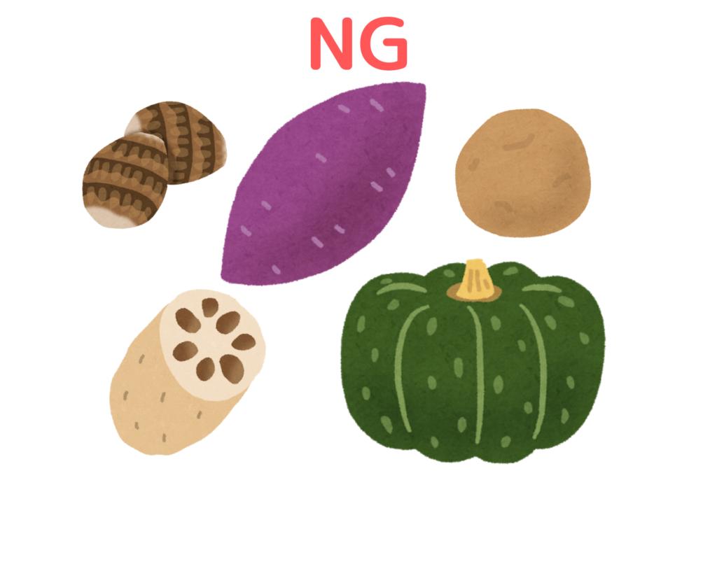 ベジファーストのNG野菜