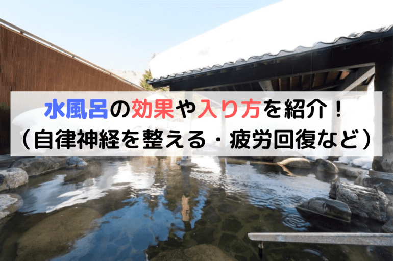 水風呂の効果