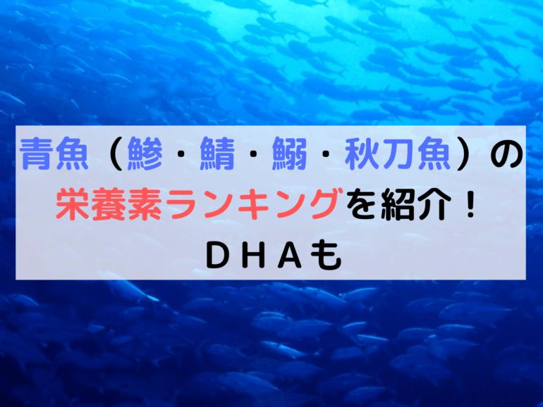 青魚の栄養素
