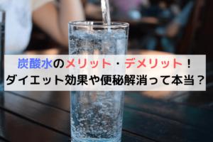 炭酸水のメリット・デメリット
