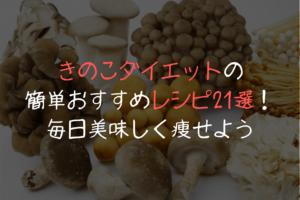 きのこダイエットのレシピ
