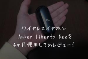 Anker Liberty Neoのレビュー