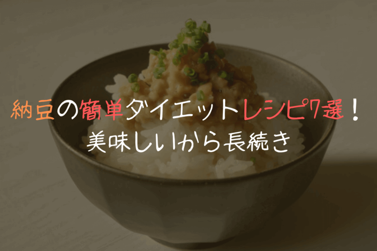 納豆 ダイエットレシピ