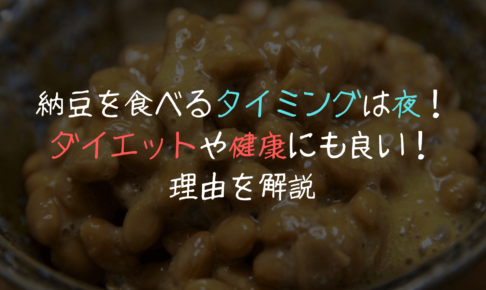 納豆食べるタイミング