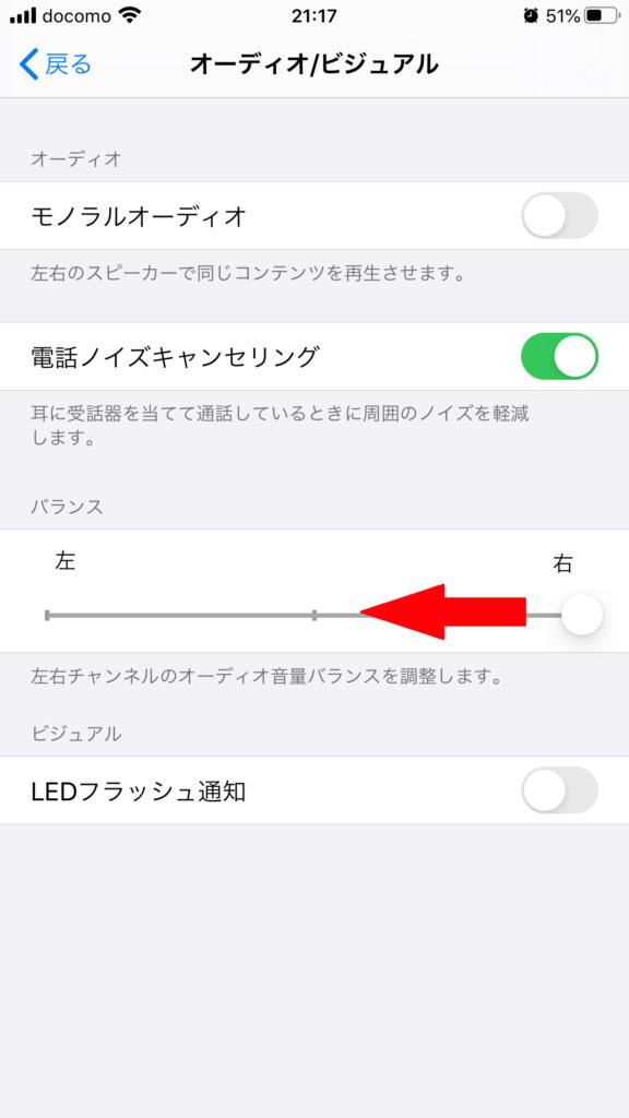 iPhone設定4