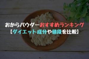 おからパウダーおすすめランキング【ダイエット成分や値段を比較】