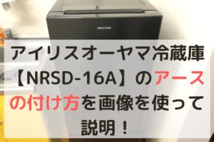 アイリスオーヤマ冷蔵庫【NRSD-16A】のアースの付け方を画像を使って説明!