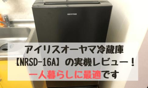 アイリスオーヤマ冷蔵庫 【NRSD-16A】の実機レビュー! 一人暮らしに最適です