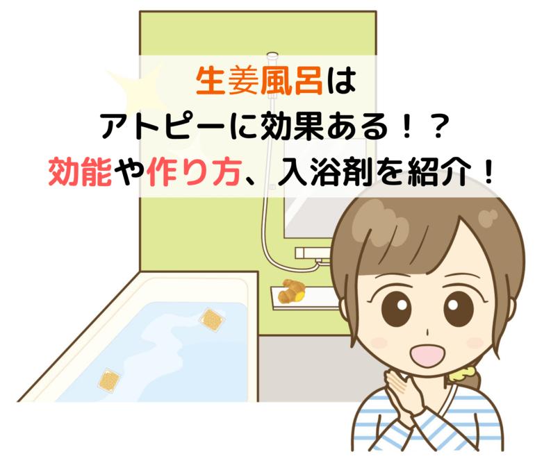 生姜風呂は癌やアトピーに効果ある!?効能、作り方、入浴剤を紹介!