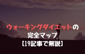 ウォーキングダイエットの完全マップ【19記事で解説】