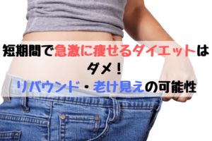 短期間で急激に痩せる ダイエットはダメ! リバウンドの可能性大