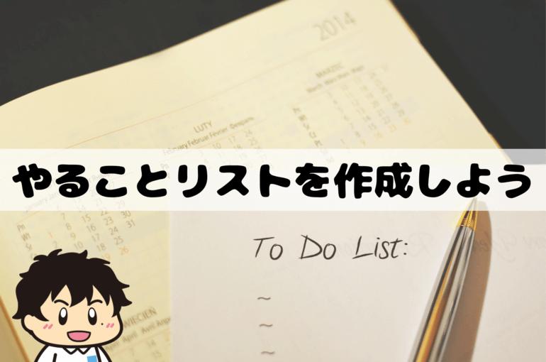 やることリストを作成しよう