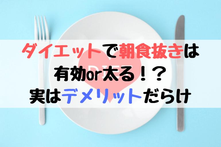 ダイエットで朝食抜きは有効or太る!?実はデメリットだらけ