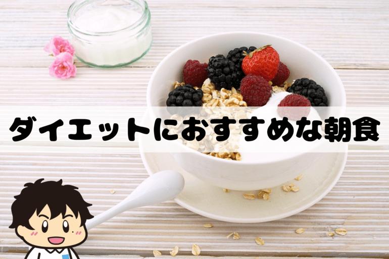 ダイエットにおすすめな朝食