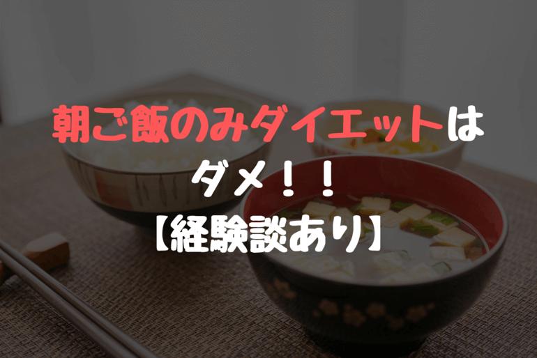 朝ご飯のみダイエットはダメ!! 【経験談あり】