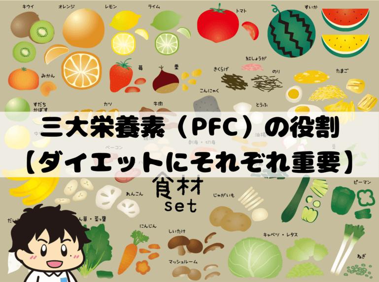 三大栄養素(PFC)の役割【ダイエットにそれぞれ重要】
