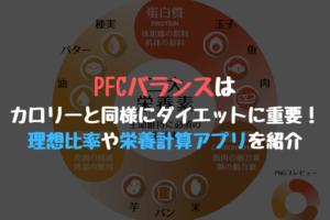 PFCバランスは ダイエットに重要! 理想比率や栄養計算アプリを紹介