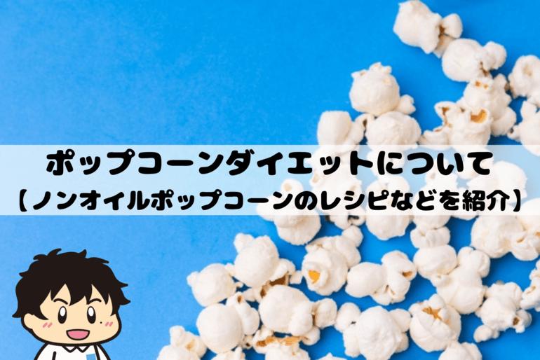 ポップコーンダイエットについて 【ノンオイルポップコーンのレシピなどを紹介】