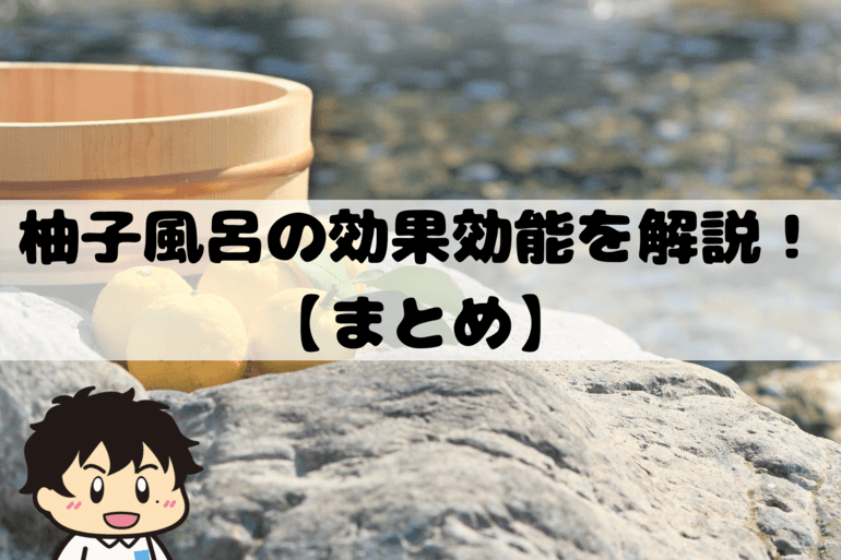 柚子風呂の効果効能を解説!【まとめ】