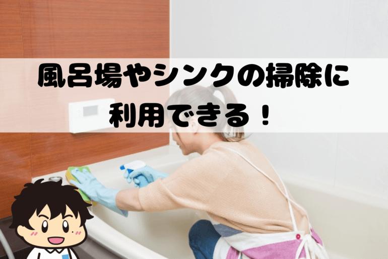 風呂場やシンクの掃除に 利用できる!