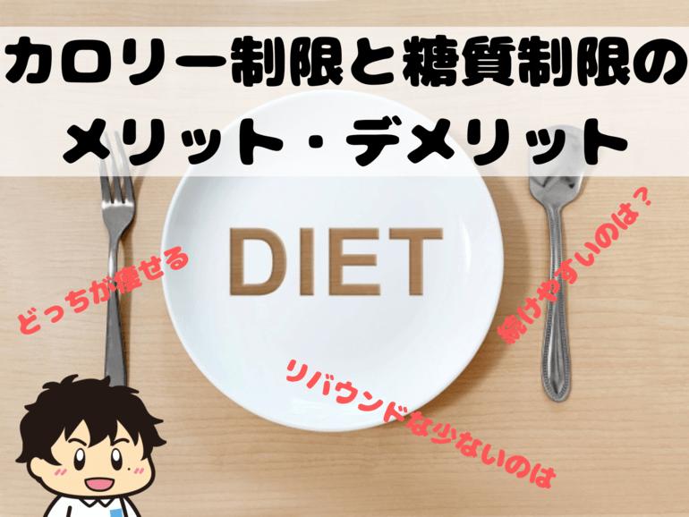 カロリー制限と糖質制限のメリット・デメリット