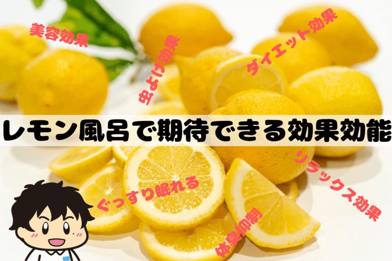 レモン風呂で期待できる効果効能