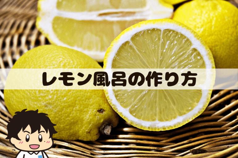 レモン風呂の作り方