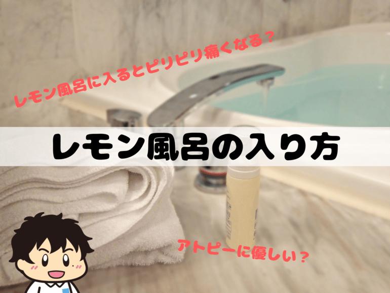 レモン風呂の入り方