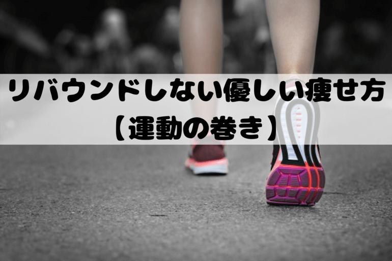 リバウンドしない優しい痩せ方【運動の巻き】