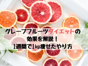 グレープフルーツダイエットの効果を解説! 1週間で1㎏痩せたやり方