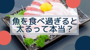 魚を食べ過ぎると太るって本当?