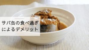 サバ缶の食べ過ぎによるデメリット (1)