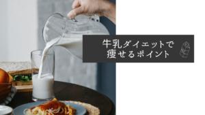 【牛乳ダイエットで痩せるポイント】飲むタイミングと量、種類が大事