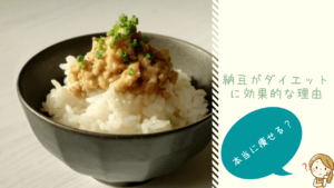 納豆がダイエットに効果的な理由