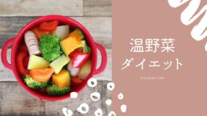 温野菜 ダイエット