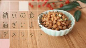 納豆食べ過ぎによるデメリット (