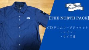 【THE NORTH FACE】GTXデニムコーチジャケットもアイキャッチ