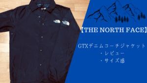 ノースフェイスのコーチジャケット(NP22030)【アイキャッチ】