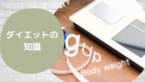 ダイエットの知識 【ピックアップ記事】