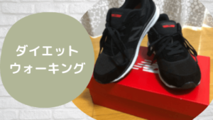 ウォーキングダイエット【ピックアップ記事 】